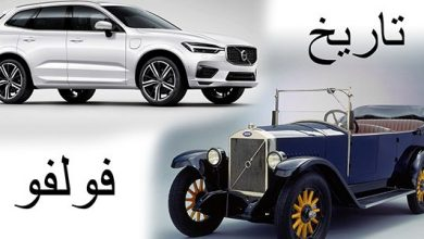 Photo of شركة فولفو للسيارات أسطورة القوة والسلامة