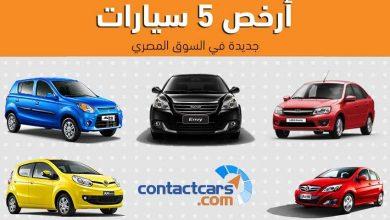 Photo of أرخص سيارات جديدة في مصر بالصور