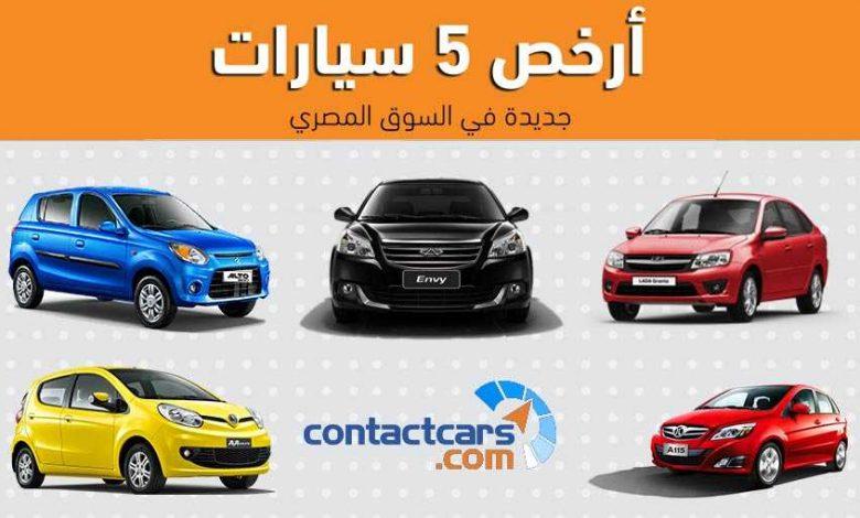 أرخص سيارات جديدة في مصر
