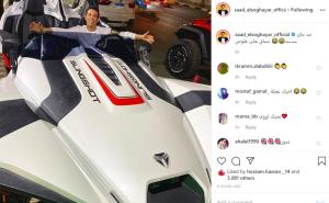 سيارة سعد الصغير الجديدة