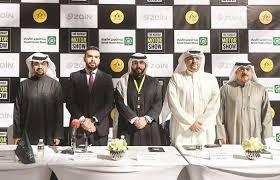 معرض الكويت الدولي 2020
