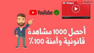 Photo of زيادة مشاهدات اليوتيوب
